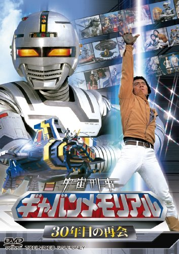 Sci-Fi Live Action - Space Sheriff Gavan (Uchu Keiji Gavan) Memorial 30 Nenme No Saikai [Japan DVD] DSTD-3567
