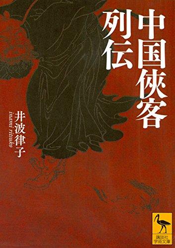 中国侠客列伝 (講談社学術文庫)