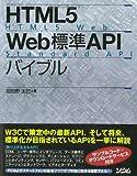 HTML5 Web標準API バイブル