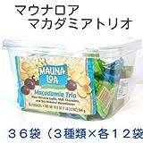 【ハワイ土産】 (3種類:36袋入り) マウナロア:Mauna Loa マカダミアナッツ (ドライロースト12袋:オニオン&ガーリック12袋:ミルクチョコレート12袋, 36袋入り)