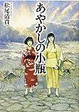 Ayakashi no kobin