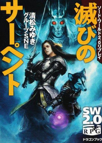 ソード・ワールド2.0リプレイ  滅びのサーペント (富士見ドラゴン・ブック)
