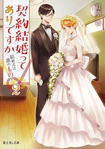 契約結婚ってありですか2 結婚式は誰のもの? (富士見L文庫)