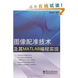 《图像配准技术及其matlab编程实现》
