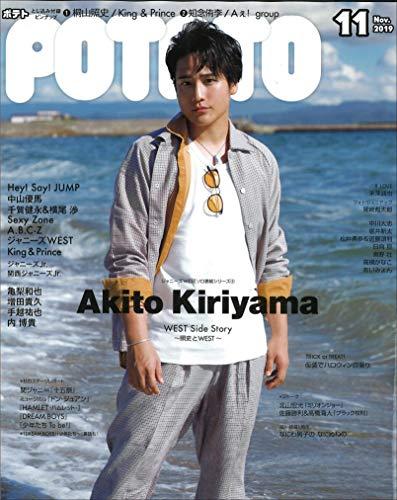 POTATO 2019年11月号 表紙画像