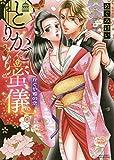 とりかご蜜儀 かぐや姫の恋 (ミッシィコミックス/YLC DX Collection)