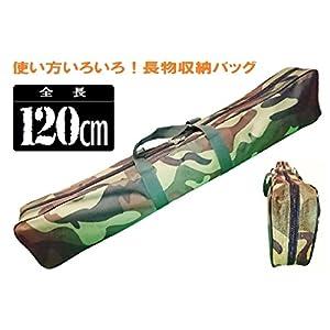 長物 バッグ 迷彩 120cm ケース 三脚 コスプレ ライフル 長尺 バッグ