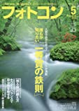フォトコン 2018年 05 月号 [雑誌]