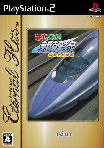 電車でGO! 新幹線 山陽新幹線編 エターナルヒッツの商品画像