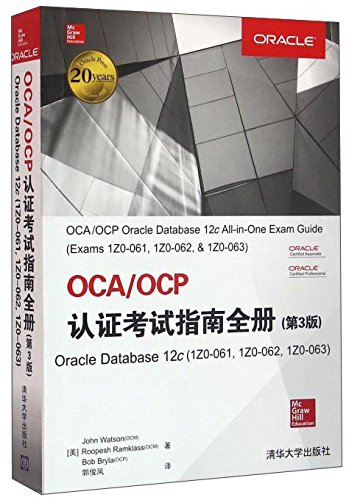OCA \ OCP certification exam guide the whole book (Oracle Database12c1Z0-061 \ 1Z0-06(Chinese Edition)