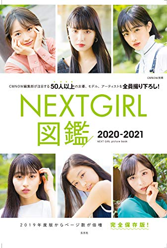 NEXTGIRL 図鑑 最新号 表紙画像