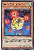 遊戯王 日本語版 SPHR-JP008 SR赤目のダイス (スーパーレア)