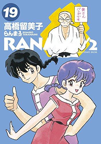 らんま1/2 19 (少年サンデーコミックススペシャル)