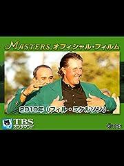 マスターズ・オフィシャル・フィルム2010