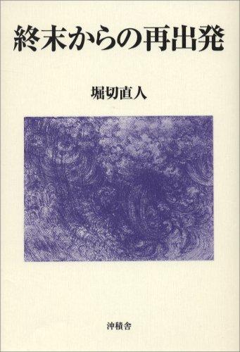 Shūmatsu karano saishuppatsu pdf
