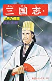 三国志 (56) 孔明の帰国 (希望コミックス (172))