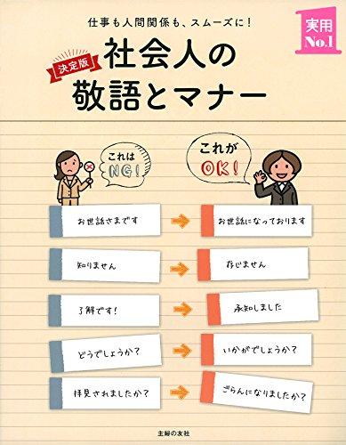 決定版 社会人の敬語とマナー  ―仕事も人間関係も、スムーズに! (主婦の友実用No.1シリーズ)