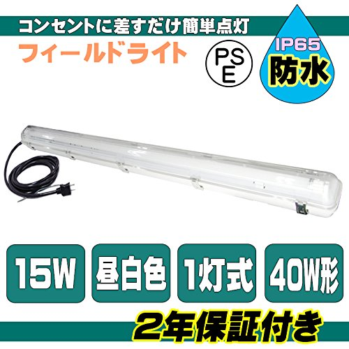 防水 照明器具 フィールドライト LED蛍光灯付 ライト 15W 昼白色 工事不要 IP65 B00URG7KMI 15984