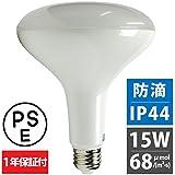 エジソン東京 植物育成 LED ライト 水耕栽培 LED ランプ E26口金 防滴 IP44 PPFD68以上 波長 460nm/660nm 軽量型 15W