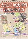 大江戸 歴史事件現場の歩き方 (地球の歩き方BOOKS)