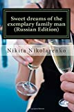 Sweet Dreams of the Exemplary Family Man (Russian Edition), Nikita Nikolayenko, 1500623962