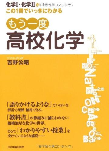 もう一度 高校化学 化学Ⅰ・化学Ⅱがこの1冊でいっきにわかる