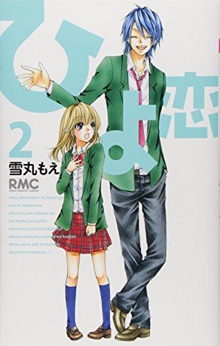 ひよ恋 2 (りぼんマスコットコミックス)