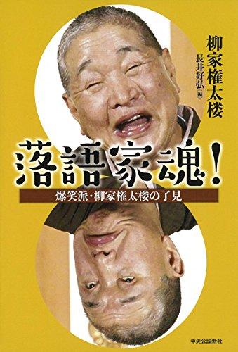 落語家魂! - 爆笑派・柳家権太楼の了見 (単行本)