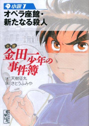 金田一少年の事件簿 オペラ座館・新たなる殺人