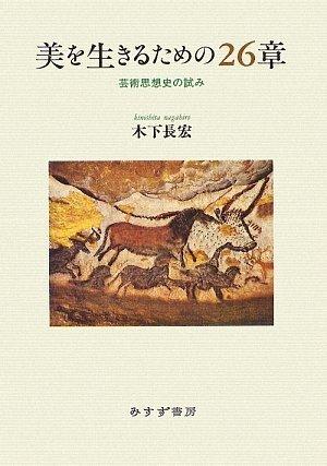 Read Online Bi o ikiru tameno 26shō : Geijutsu shisōshi no kokoromi PDF