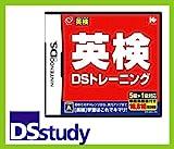 Eiken DS Training [Japan Import]