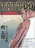 TATTOO BURST (タトゥー・バースト) 2010年 05月号 [雑誌]