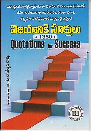 Amazon in: Buy VIJAYANIKI SUKTHULU 1350 - QUOTATIONS for