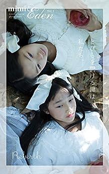 mimi eden 01: REBIRTH (spirograph) (Japanese Edition)