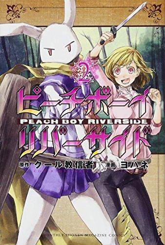 ピーチボーイリバーサイド(2) (講談社コミックス月刊マガジン)