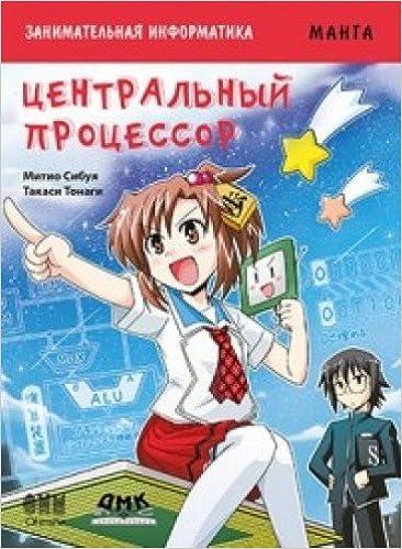 Book Zanimatelnaya informatika. Tsentralnyy protsessor. Manga