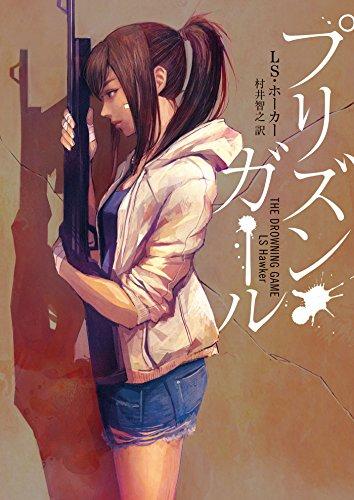 プリズン・ガール (ハーパーBOOKS)
