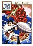 白いパイロット (手塚治虫文庫全集)