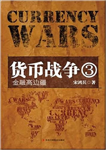 The Currency War 3: Financial High Frontier (Chinese Edition ...