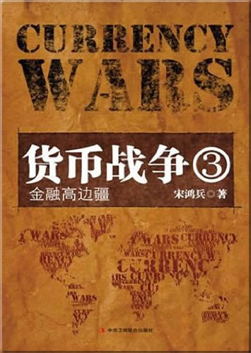 The currency war 3: financial high frontier (Chinese Edition)