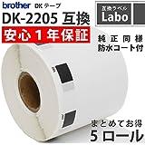 【互換ラベルLabo】 DK-2205 ブラザー 互換 ラベル 5ロールセット brother QL-700 / QL-720NW / QL-650TD 等に