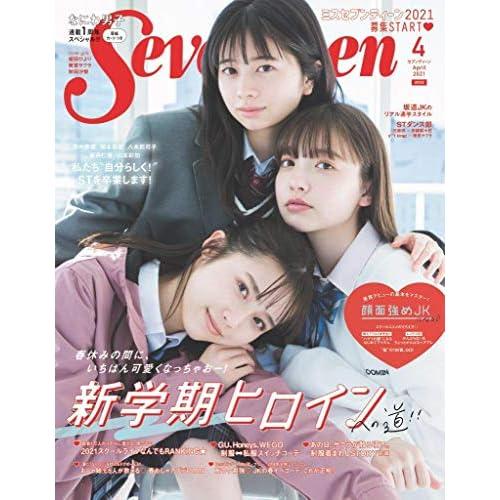 Seventeen 2021年 4月号 表紙画像