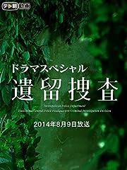 遺留捜査スペシャル(2014年8月9日)