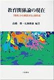 img - for Kyoiku kankei ron no genzai : Kankei kara kaidokusuru ningen keisei. book / textbook / text book