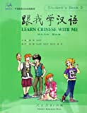 Learn Chinese with Me - Student's Book (Volume III) (including CD2 photos)(Chinese Edition)