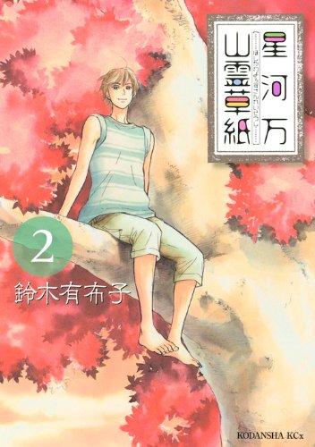 星河万山霊草紙(2) <完> (KCx)