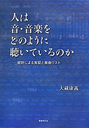Download Hito wa oto ongaku o donoyōni kiiteirunoka : Tōkei ni yoru jisshō to gakkyoku risuto PDF