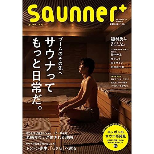 Saunner+ 表紙画像