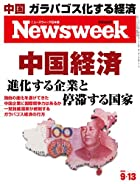 Newsweek (ニューズウィーク日本版) 2016年 9/13 号 [中国経済 進化する企業と停滞する国家]