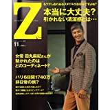 Z 2008年11月号 小さい表紙画像